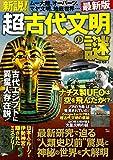 新説! 超古代文明の謎 最新版 (TJMOOK)