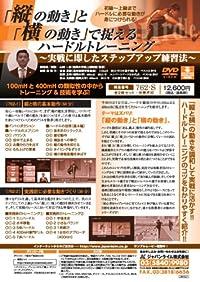 「 縦の動き 」 と 「 横の動き 」 で捉える ハードル トレーニング ~ 実戦 に即したステップアップ 練習法 ~ [ 陸上 DVD番号 762 ]