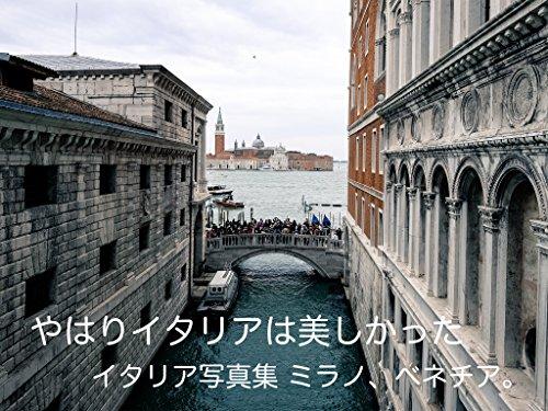 やはりイタリアは美しかった! イタリア写真集 ミラノ、ベネチア。