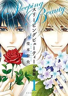スリーピングビューティー 分冊版(1) (ARIAコミックス)