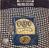 箱類図鑑―井上洋介漫画集 (1964年)