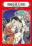 残酷な愛人契約 黒い城の億万長者 Ⅱ (ハーレクインコミックス)