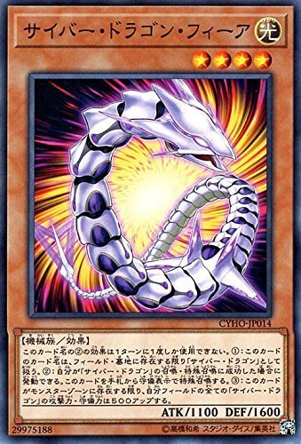 サイバー・ドラゴン・フィーア ノーマル 遊戯王 サイバネティック・ホライゾン cyho-jp014