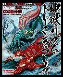 地獄のリズム・トレーニング・フレーズ(CD2枚付) (リットーミュージック・ムック)