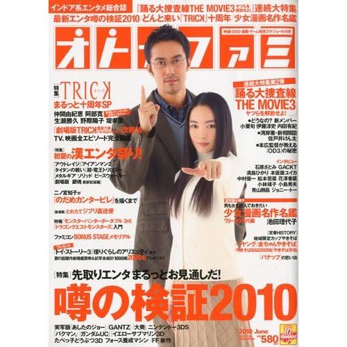 オトナファミ 2010 JUNE 2010年 5/27号 [雑誌]