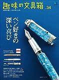 趣味の文具箱 Vol.34[雑誌]