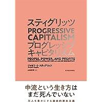 スティグリッツ PROGRESSIVE CAPITALISM(プログレッシブ キャピタリズム): 利益はみんなのために