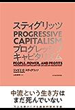 スティグリッツ PROGRESSIVE CAPITALISM(プログレッシブ キャピタリズム)