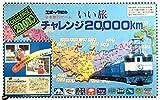 エポック社 いい旅 チャレンジ20,000km 絶版