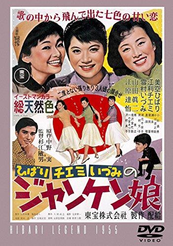 ジャンケン娘 【東宝DVDシネマファンクラブ】