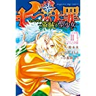 七つの大罪 セブンデイズ~盗賊と聖少女~(2) (少年マガジンエッジコミックス)