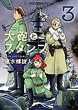 大砲とスタンプ(3) (モーニングコミックス)