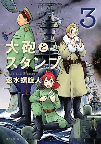 大砲とスタンプ(3) (モーニングコミックス)の詳細を見る