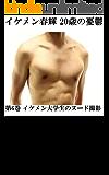 イケメン春輝 20歳の憂鬱 第6巻 イケメン大学生のヌード撮影