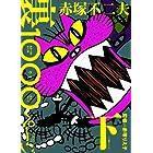 赤塚不二夫 裏 1000ページ(下) (Infas books)