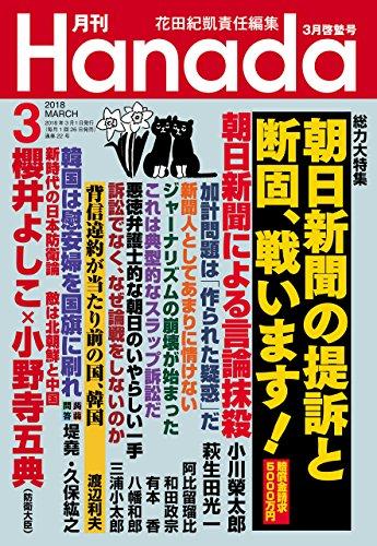 [画像:月刊Hanada2018年3月号 [雑誌]]