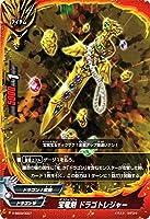 バディファイトX(バッツ)/宝竜剣 ドラゴトレジャー(トライアル)/5WORLD BUILD MASTERS