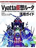 Vyatta仮想ルータ活用ガイド (Software Design plus)