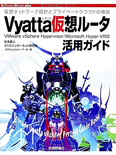 Vyatta仮想ルータ活用ガイド (Software Design plus)の詳細を見る