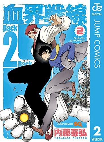 血界戦線 Back 2 Back 2 (ジャンプコミックスDIGITAL)の詳細を見る