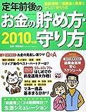 定年前後のお金の貯め方・守り方 2010年版―退職金の安全&おトクな活用術! (Gakken Mook)