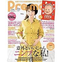 Pre-mo(プレモ) 2017年 11 月号 [雑誌]
