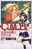 C.M.B.森羅博物館の事件目録(7) (講談社コミックス月刊マガジン)