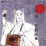 おもしろニッポン(3)長唄・清元・常磐津