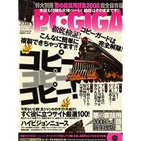 PC・GIGA (ピーシーギガ) 2008年 05月号 [雑誌]