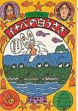イナバの白うさぎ (日本の神話)