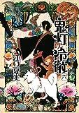 鬼灯の冷徹(6) (モーニングコミックス)