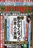 週刊現代 2017年 4/29 号 [雑誌]