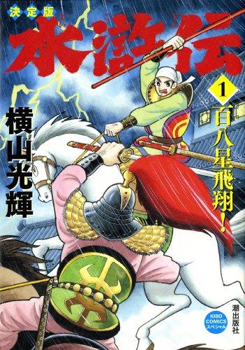水滸伝 1 決定版 (希望コミックススペシャル)の詳細を見る