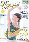 クロワゼ(78) 2020年 4 月号 [雑誌]: クララ 別冊
