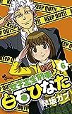女子高生刑事白石ひなた(6) (少年サンデーコミックス)