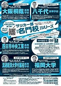 サッカー部 『 名門校 』 オムニバス シリーズ [ サッカー DVD 番号 852 ]