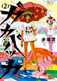 ガカバッカ(2) (モーニングコミックス)