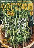 NHK 趣味の園芸 やさいの時間 2012年 06月号 [雑誌] 画像