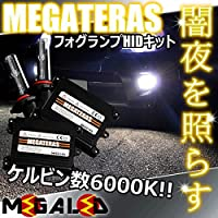 MEGATERAS H3フォグランプHIDキット6000k★エアトレック CU2W系 4W系 前期 後期 対応【メガLED】