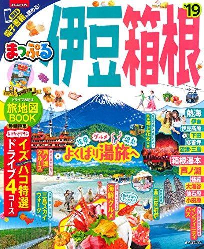 まっぷる 伊豆・箱根'19 (マップルマガジン 東海 3)