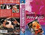 プリティ・ポイズン【字幕版】 [VHS]