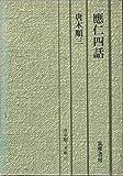 応仁四話 (1973年) (唐木順三文庫〈10〉)