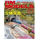 RM MODELS (アールエムモデルズ) 2018年5月号 Vol.273