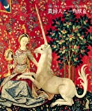 フランス国立クリュニー中世美術館所蔵 貴婦人と一角獣展 公式図録