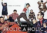 東京03 FROLIC A HOLIC「何が格好いいのか、まだ分からない。」[DVD]