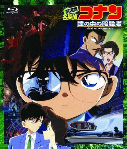劇場版 名探偵コナン 瞳の中の暗殺者(Blu-ray Disc)