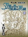 双塔の谷の気高き死闘 (サムライ伝 第二部 シモン編)(3) (文力スペシャル)