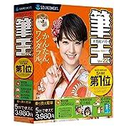 筆王Ver.22(最新) Win対応