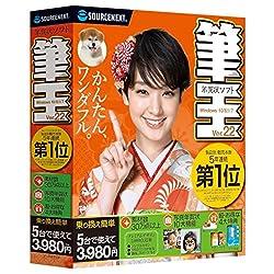 筆王Ver.22(最新)|Win対応