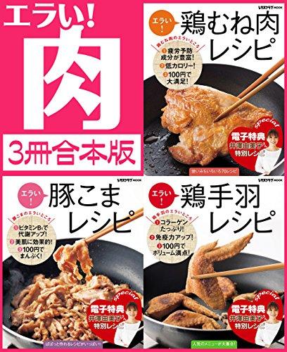 【3冊合本版】エラい!肉 3大人気肉勢ぞろい (レタスクラブMOOK)